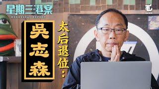 22/5《星期三港案》太后退位:吳志森