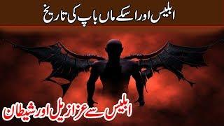 Iblees ( Shetan ) Ki Tareekh ! Iblees Azazil Aur Shetan History ! Part 1 UrduHindi