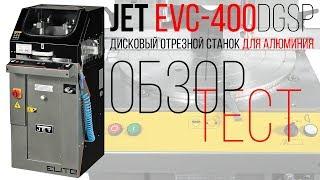 Дисковый отрезной станок для алюминия JET EVC-400DGSP JET ELITE