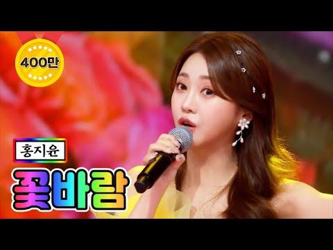 【클린버전】 홍지윤 - 꽃바람 ❤미스트롯2 9화❤ TV CHOSUN 210211 방송