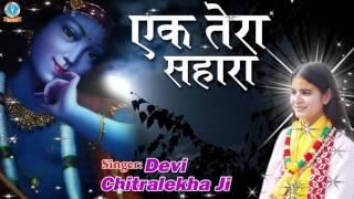 Ek Tera Sahara Devi Chitralekha Ji Beautiful Shri Krishna Bhajan
