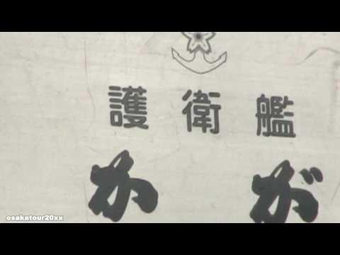 【海上自衛隊】護衛艦「かが」字幕の絵文字がかわいい!