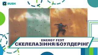 """Energy Fest - """"скалолазанье, болдеринг"""""""