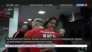 Московскому Спартаку отказали в визах для поездки в США