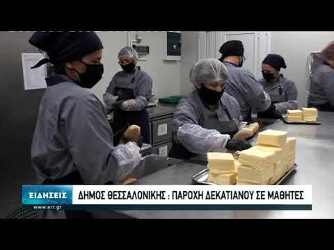 Δεκατιανό σε μαθητές από τον Δήμο Θεσσαλονίκης | 09/10/20 | ΕΡΤ