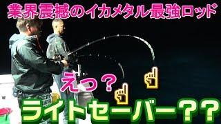 【後編】驚異的な釣果を求めるならこの最新ロッドが最強です!衝撃の次回予告アリ!