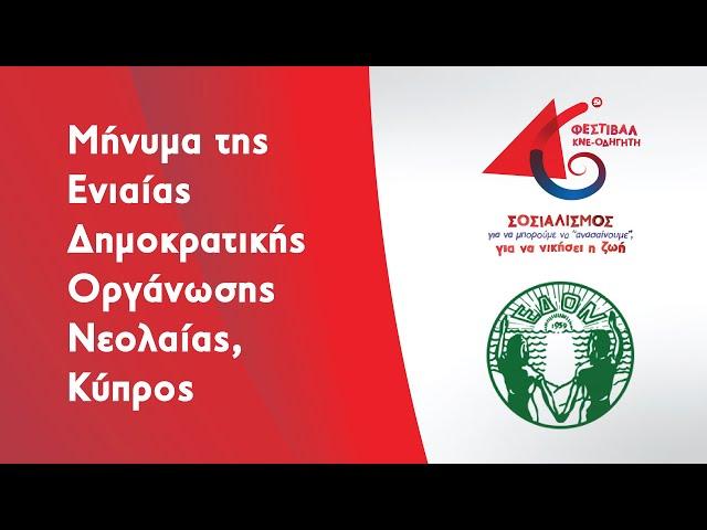 Μήνυμα της ΕΔΟΝ για το 46ο Φεστιβάλ ΚΝΕ-Οδηγητή