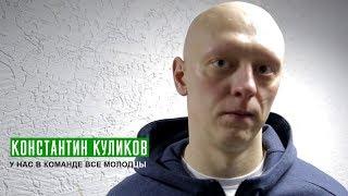 Константин Куликов: «У нас в команде все молодцы»