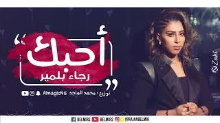 تحميل و مشاهدة Rajaa belmir Ahibek Piano cover 2018 رجاء بلمير أحبك 1 MP3