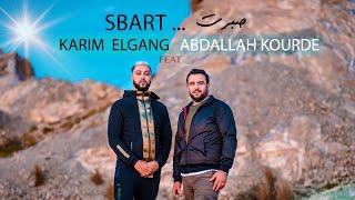 Karim Elgang Ft Abdallah Kourde - Sbart- (Official Music Video) كريم الغانغ و عبد الله الكرد - صبرت تحميل MP3