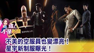 星宇A321neo奢華座艙曝光 目標打造台灣阿聯酋 星宇開航不容易!航空業聯手排擠…拒「張國煒條款」!-【這!不是新聞 精華篇】20191003-2