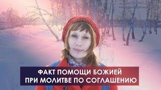 Факт помощи Божией при молитве по соглашению. Елена Янковская