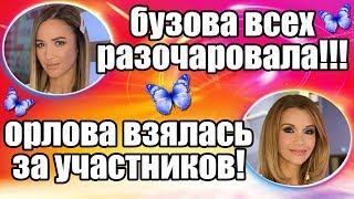 ДОМ 2 СВЕЖИЕ НОВОСТИ И СЛУХИ 28 МАРТА 2019 (28.03.2019)