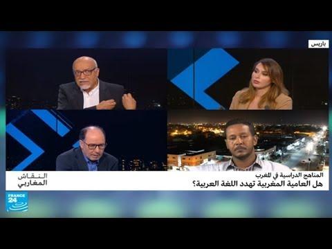العرب اليوم - جدلًا في المغرب بعد إدخال اللهجة المحلية في المناهج التعليمية