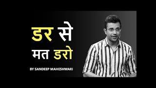 super inspirational video - Sangati Ka Asar By Sandeep