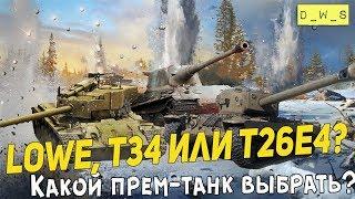 Какой премиум-танк Lowe, T34 или T26E4 SuperPershing выбрать?  | Wot Blitz