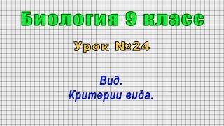 Биология 9 класс Урок 24