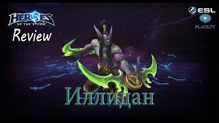 Heroes of the Storm: Обзор-гайд (178 выпуск) - Иллидан