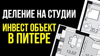 Доходная недвижимость: Инвест квартира в Питере - Как сделана разбивка на студии - кейс ученика