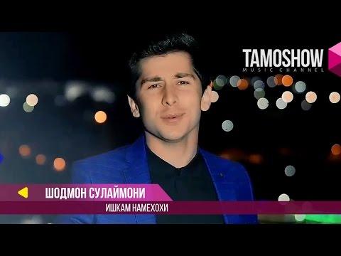 Шодмон Сулаймони - Ишкам намехохи (Клипхои Точики 2017)