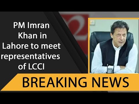 PM Imran Khan in Lahore to meet representatives of LCCI | 18 July 2019 | 92NewsHDUK