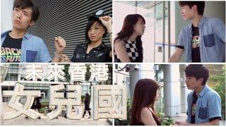 微電影 - 未來香港 女兒國 -主演 笑波子 & Many Girls