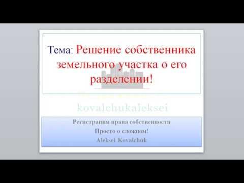 Соглашение о разделе земельного участка.