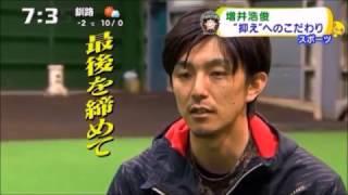 増井浩俊抑えへのこだわり
