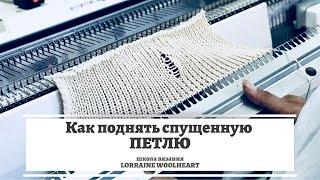 «Как поднять спущенную петлю на полном ластике». Вязание на машине с Lorraine Woolheart