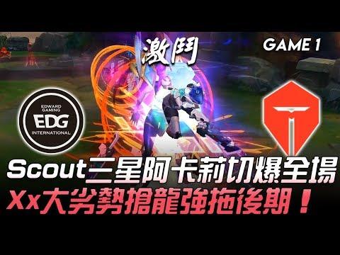 EDG vs TES 50分鐘大戰!Scout三星阿卡莉切爆全場 Xx大劣勢搶龍強拖後期!Game 1