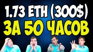 🎯Профит 1.73 ETH (300$) за 50 часов на монете MXM с помощью биржи Coinbene