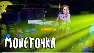 Монеточка. Нет монет. Live in Opera Concert Club