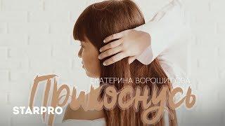 Екатерина Ворошилова - Прикоснусь - Премьера!