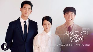 YONGZOO (용주) - 퍼즐 (Puzzle)   It's Okay to Not Be Okay (사이코지만 괜찮아) OST PART 7 MV   ซับไทย