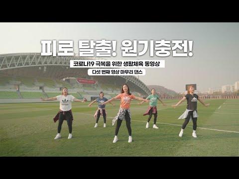 [ #5 마무리 운동 댄스] 코로나19 극복을 위한 생활체육 동영상