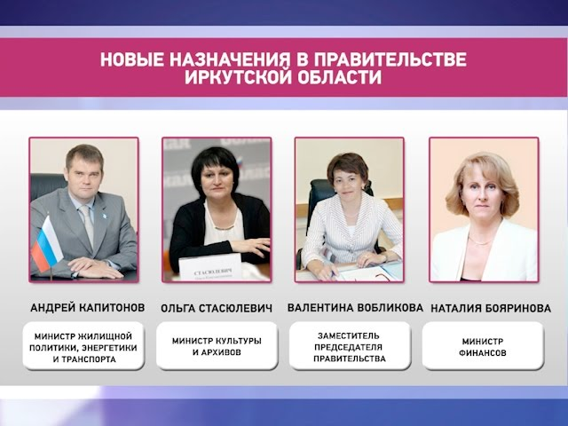 Очередные назначения в правительстве