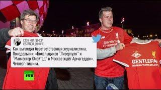 Западные СМИ ждали катастрофу, но её не было — Стэн Коллимор о матчах Лиги чемпионов в Москве