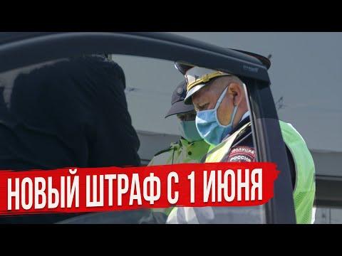 Новый Штраф Для Водителей с 1 июня 2021 за резину не по сезону