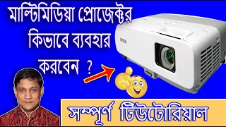 How to use multimedia projector // Bangla Tips