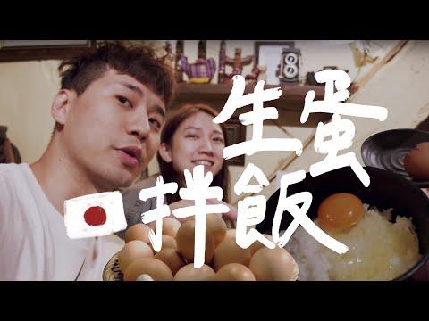 日本TKG生蛋拌飯 喜三郎農場 介紹