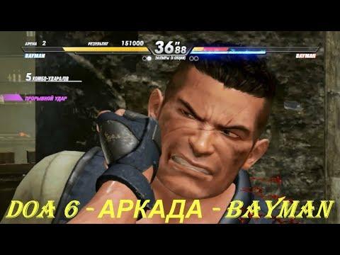 DOA 6 - АРКАДА - BAYMAN