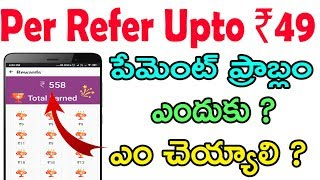Best earning app | best refer and earn app | appbrowzer payment problem solution | tekpedia