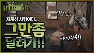 술취한?.. 만취한 편집자 미봉님과 함께 #1 (With. 만취봉).. (듀오) | 배틀그라운드 군림보