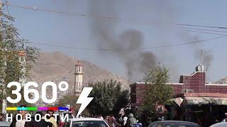 Опубликованы первые кадры с места взрывов в Кабуле