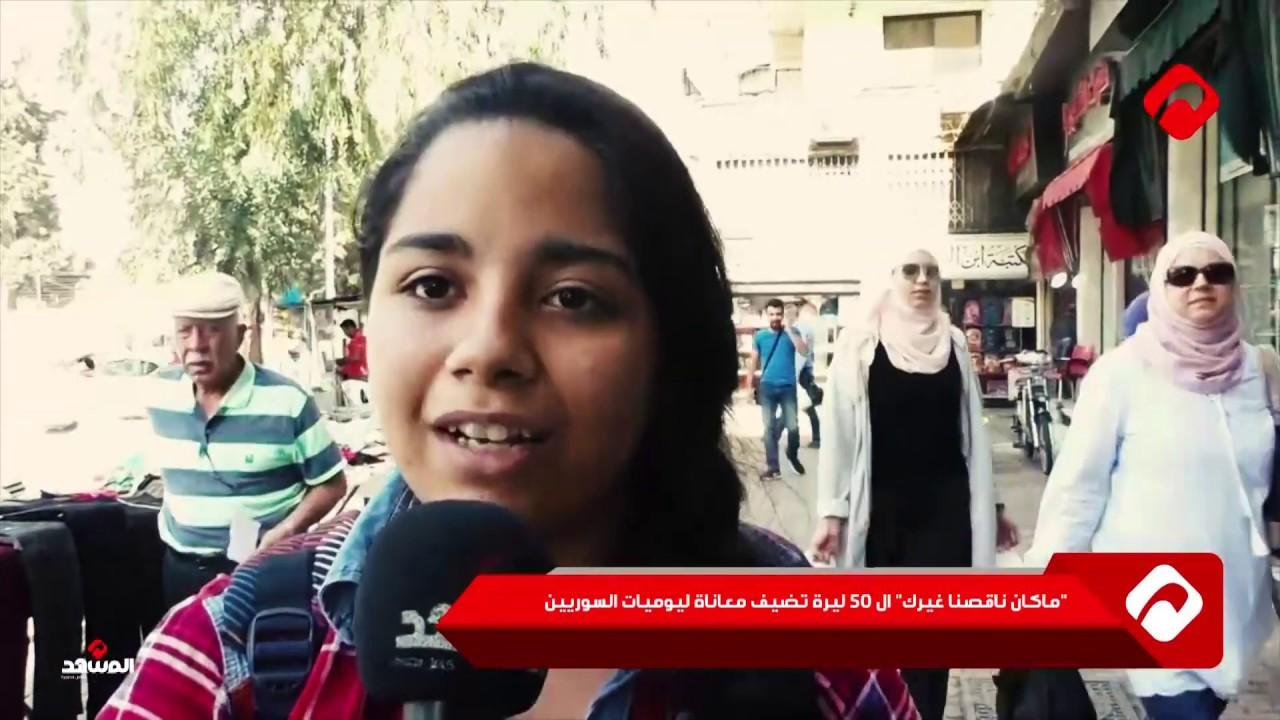 """""""ماكان ناقصنا غيرك"""" الـ 50 ليرة تضيف معاناة ليوميات السوريين"""