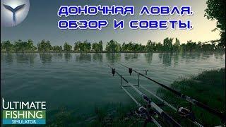 Ultimate Fishing Simulator. Доночная ловля. Озеро Saint Zeno