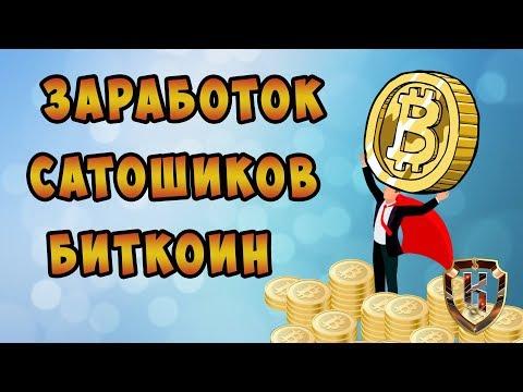 Новые биткоин краны и заработок биткоин сатош бесплатно