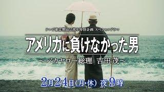 「アメリカに負けなかった男~バカヤロー総理 吉田茂~」の動画