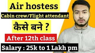 How to become an Air hostess After 12th | Cabin crew |