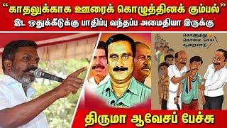 இட ஒதுக்கீடுக்கு ஆபத்து? குடிசை கொளுத்திகள் எங்கே - திருமா ஆவேசம் | Thiruma Speech On Reservation